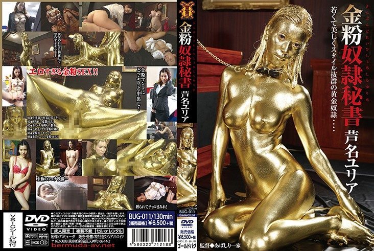 BUG-011 Gold Dust Slave Secretary Ashina Yulia
