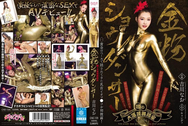 CND-139 Street Dancer Gold Dust Show Dancer Yoshikawa Still Rumors