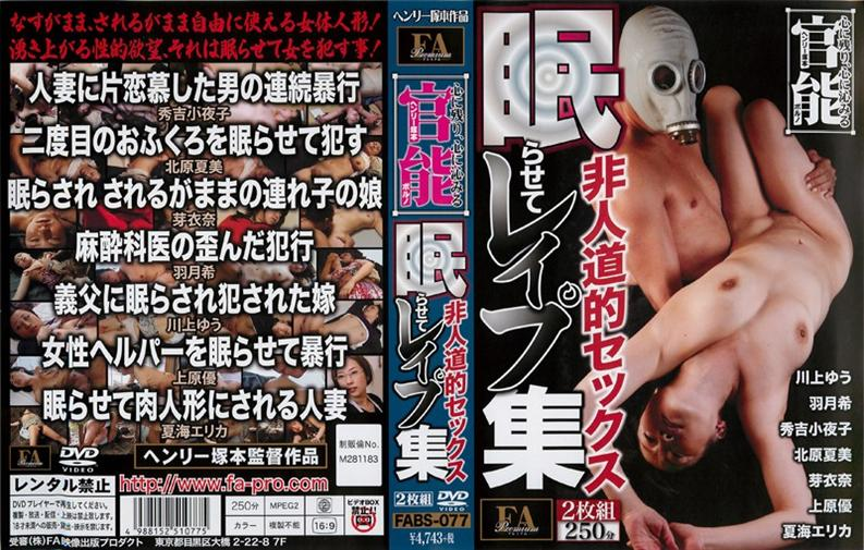 FABS-077 A Rape Collection And Slept Inhuman Sex
