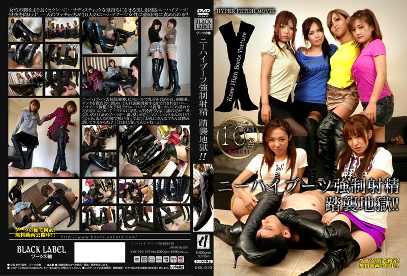 KKK-010 Hell Followed Cum Knee High Boots! !