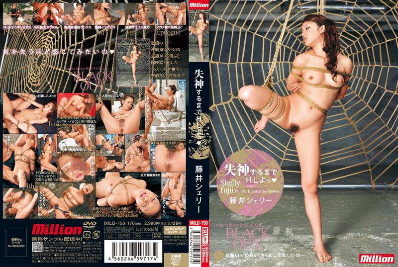 MILD-750 Fujii Shelley ~Tsu To H Until The Syncope