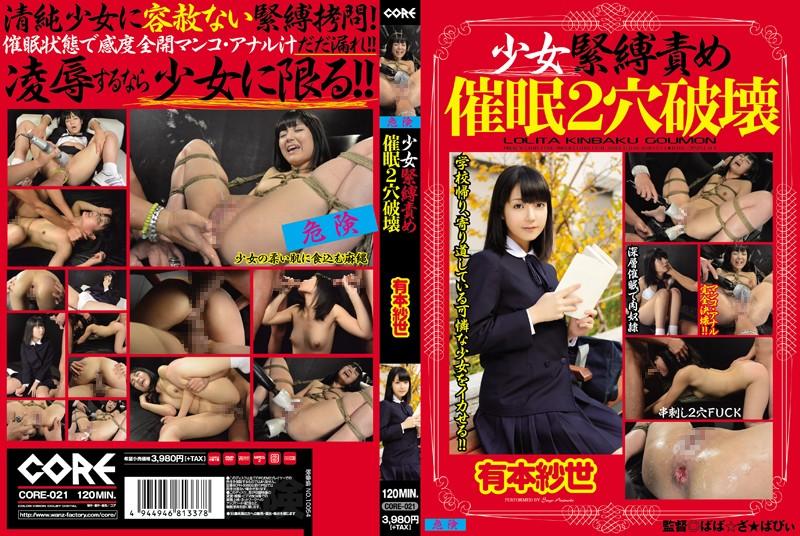 [CORE-021] Arimoto Sayo 少女緊縛責め催眠2穴破壊 有本紗世 アナル 120分 ワンズファクトリー Anal