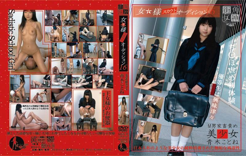 [MAS-16] Kentarou 女王様スカウトオーディション  16 素人 その他女子校生 Tied Kotone Aoki スカトロ 127分 Amateur Other School Girls