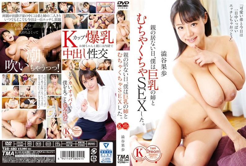 T-28480 Day Absent Parents, I Was Unreasonable Sex And The Sister Of The Big Boobs. Kaho Shibuya