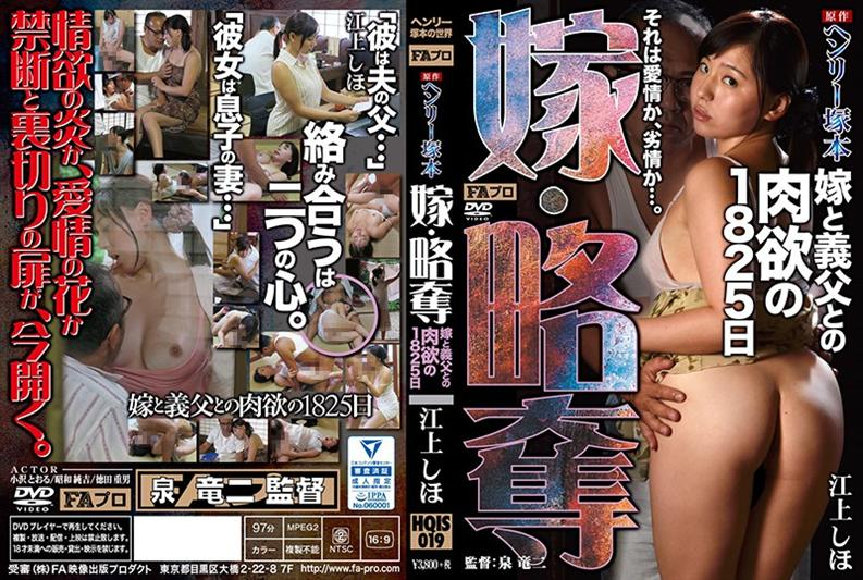HQIS-019 Henry Tsukamoto Original Daughter-in-law, Looting - 1825 Days Of Carnal Of The Daughter-in-law And Father-in-law - Shiho Egami
