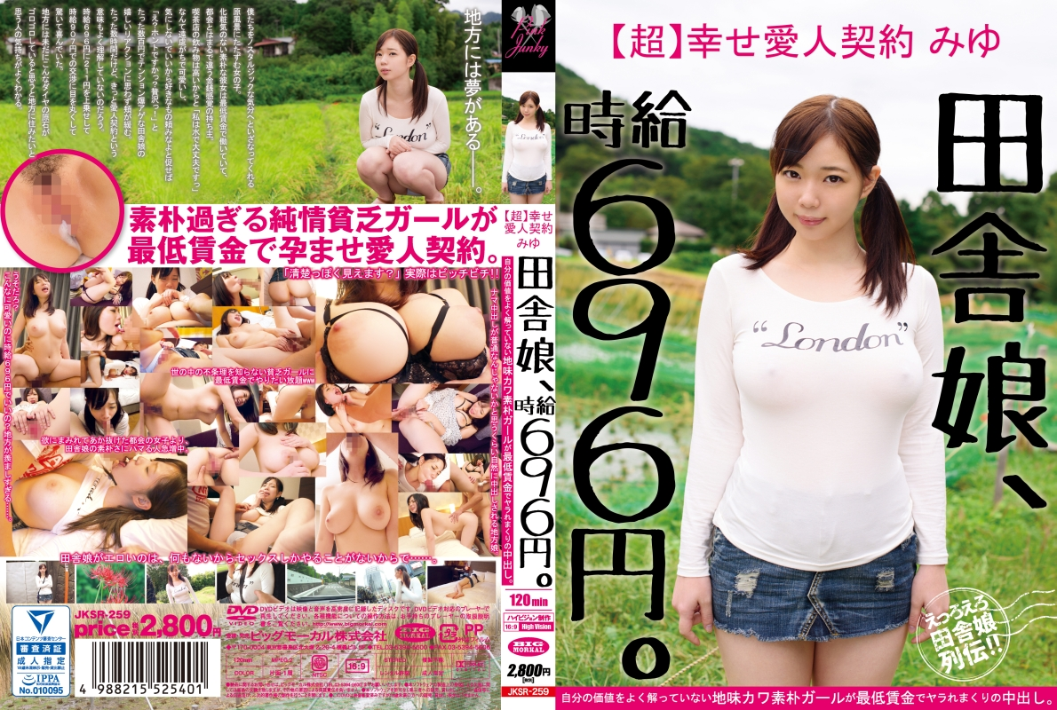 JKSR-259 Country Girl, Hourly Wage 696 Yen. [Unspectacular River Rustic Girl You Do Not Know Well The Super] Happy Mistress Contract Miyu Your Worth Is Put Out In The Yarra Is Rolled In The Minimum Wa...