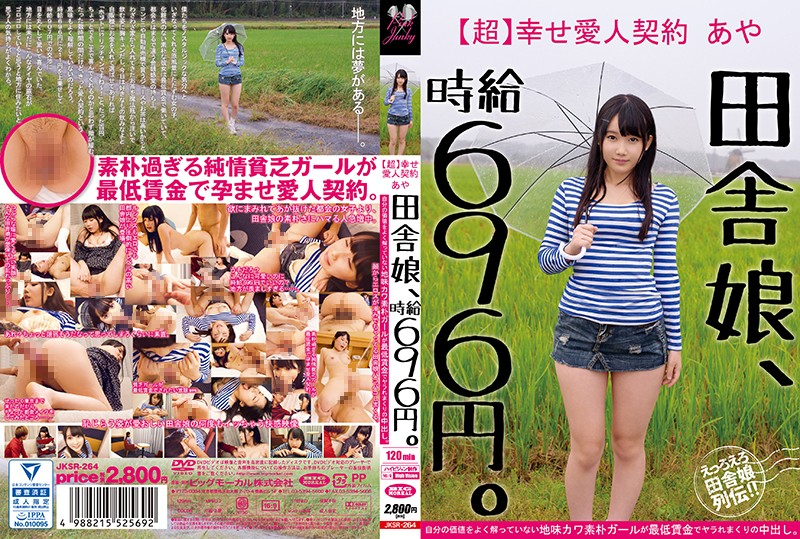 JKSR-264 Country Girl, Hourly Wage 696 Yen. [Unspectacular River Rustic Girl You Do Not Know Well The Super] Happy Mistress Contract Aya Your Worth Is Put Out In The Yarra Is Rolled In The Minimum Wag...
