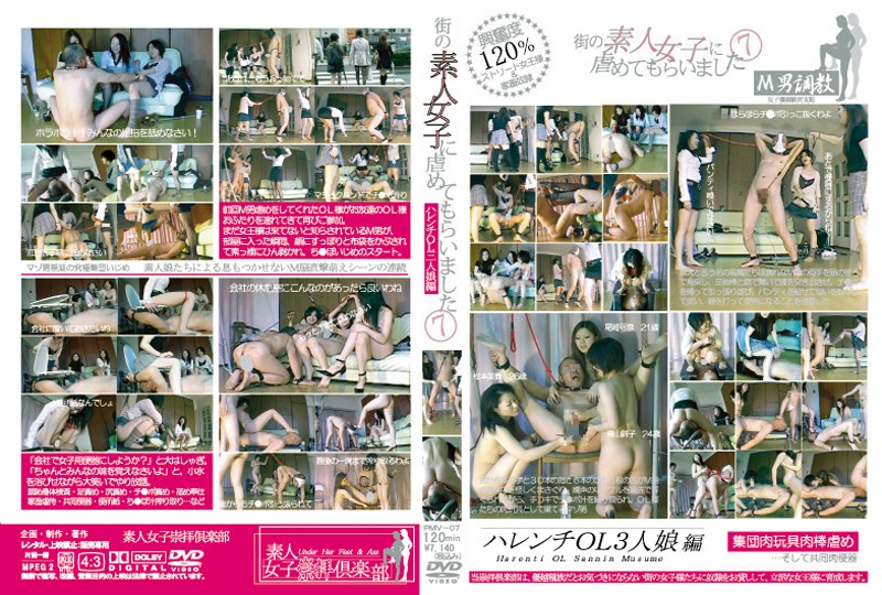 PMV-07 I Had Seven Girls Teasing Amateur In The City