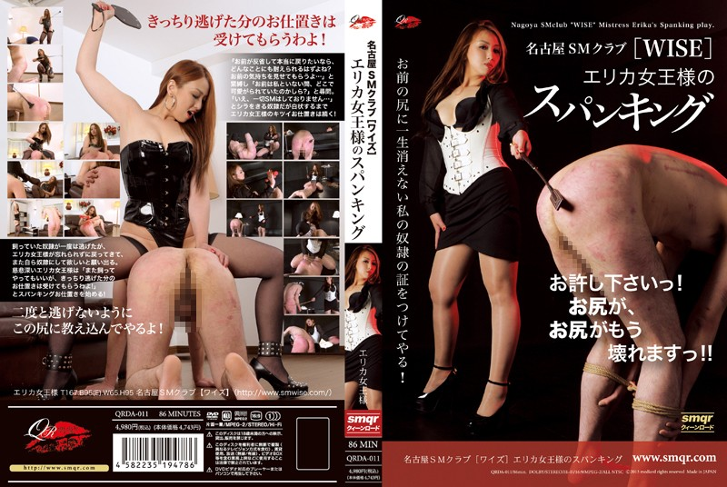 QRDA-011 Spanking Nagoya SM Club [Wise] Erika Queen