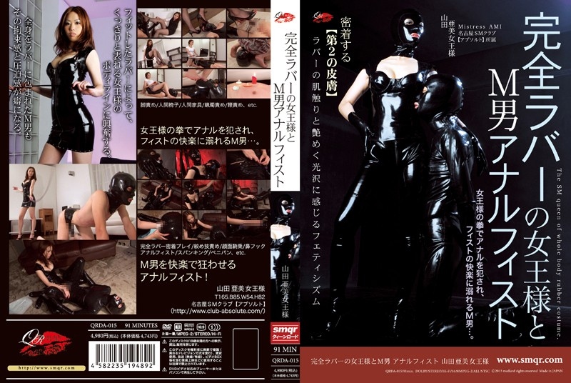 QRDA-015 B M Anal Fist Yamada Ami Queen Of Full Rubber