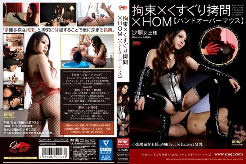 QRDA-063 C Restraint x Tickle Torture x Hom [Hand Over Mouth]