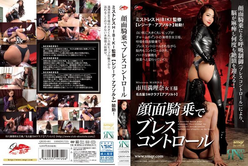 QRDD-001 Breath Control Ichikawa MitsuruRina In Facesitting