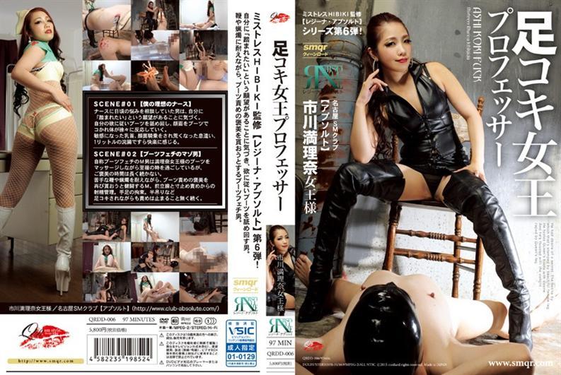 QRDD-006 A Footjob Queen Professor Ichikawa MitsuruRina