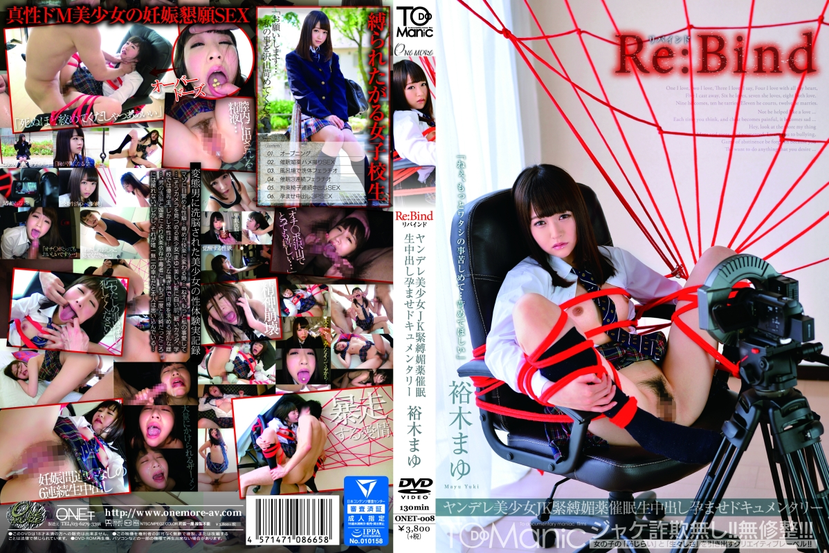 [ONET-008] Re:Bind(リバインド)ヤンデレ美少女JK緊縛媚薬催眠生中出し孕ませドキュメンタリー裕木まゆ プレステージ TODOMANIC