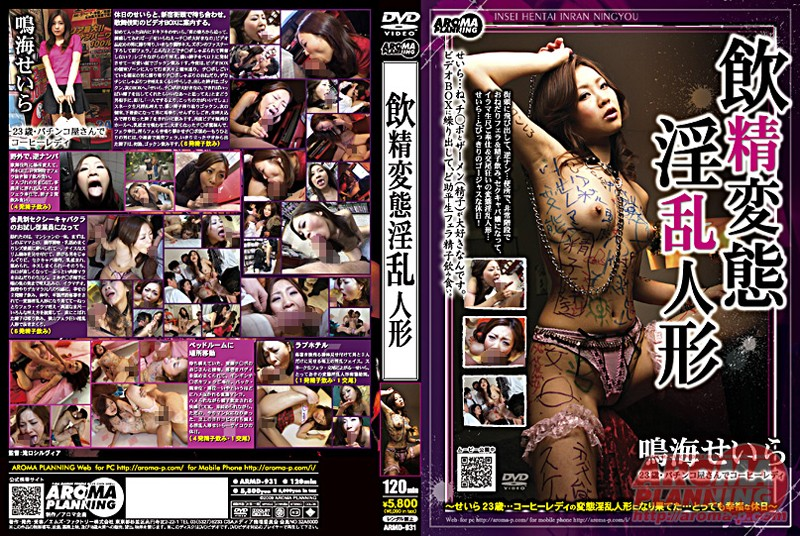 ARMD-931 Nasty Hentai Doll Spirit Drinks