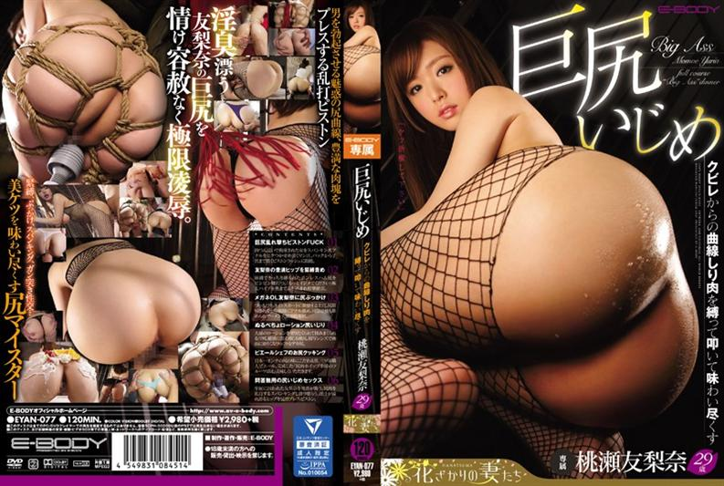 EYAN-077 Exhausted Taste Hit Tied The Curve Ass Meat From The Big Bullying Constricted Momose Tomorina