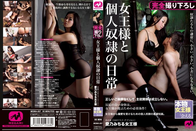 MGMA-007 Nagoya Everyday Personal Slave FemDom Queen 乃 Love Michiru [SM Club Abusoruto]