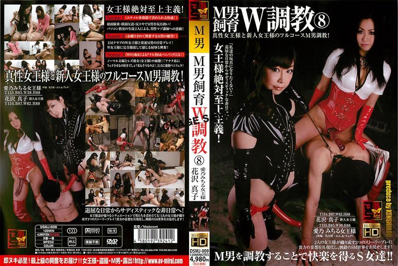 [DSMJ-009] Mirai Future Hanazawa Mako Queen Michiru Love No 8 調教M男繁殖W Torture