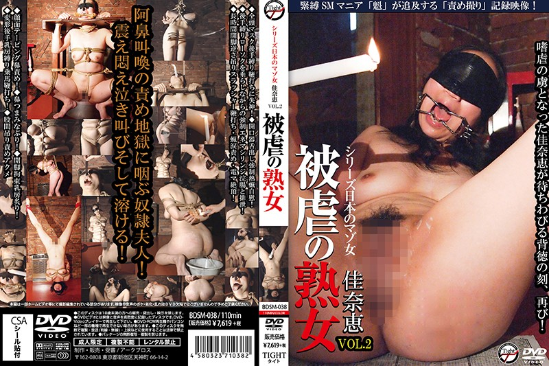 [BDSM-038] シリーズ日本のマゾ女 被虐の熟女 佳奈恵vol.2 Amateur 大洋図書 TIGHT Momoi Sanae