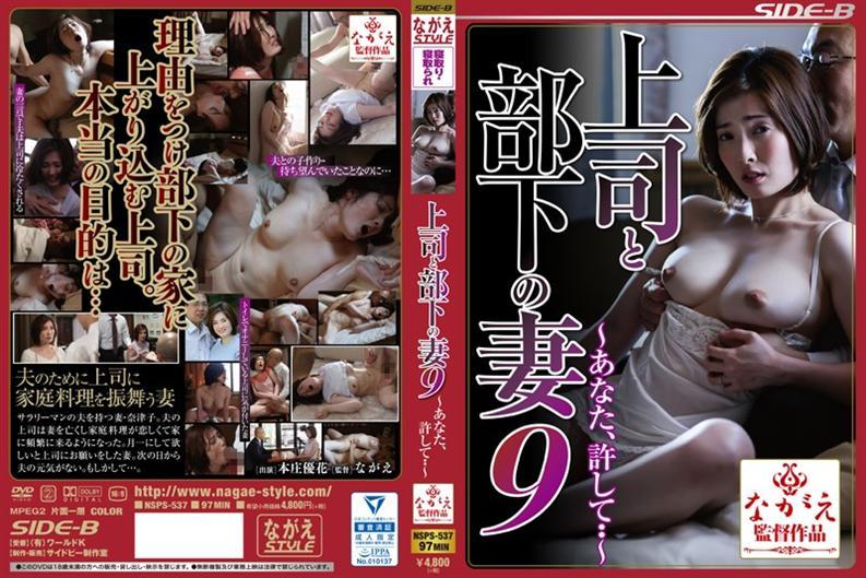 NSPS-537 Superiors And Subordinates Of His Wife 9 To You, Forgive Me ... - Yuka Honjo