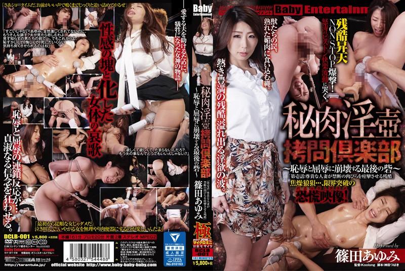 [DCLB-001] 秘肉淫壺拷問倶楽部 恥辱と屈辱に崩壊する最後の砦 第壱話 . SM Ayumi Shinoda Rape Married Woman 161分