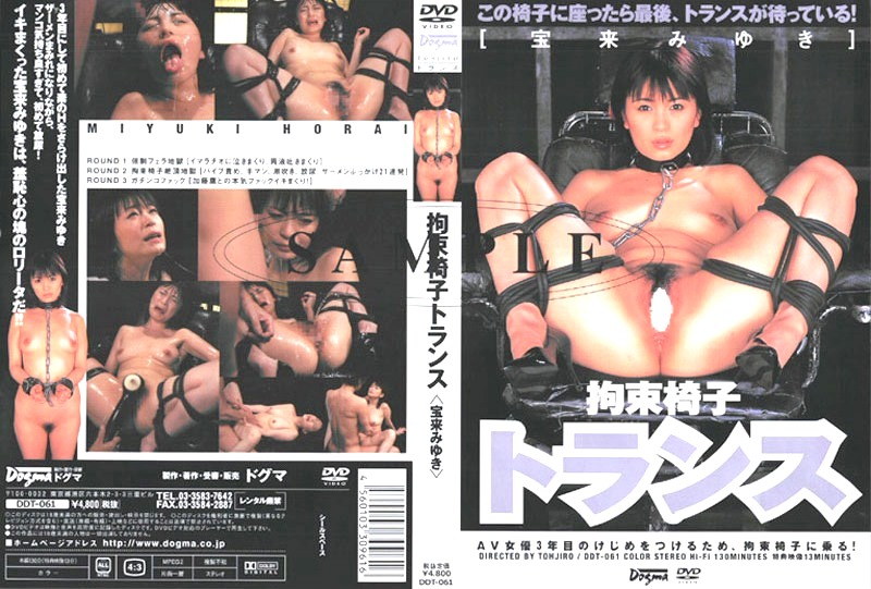 [DDT-061] 拘束椅子トランス 宝来みゆき 調教 監禁・拘束 Actress 2006/04/28 Hourai Miyuki