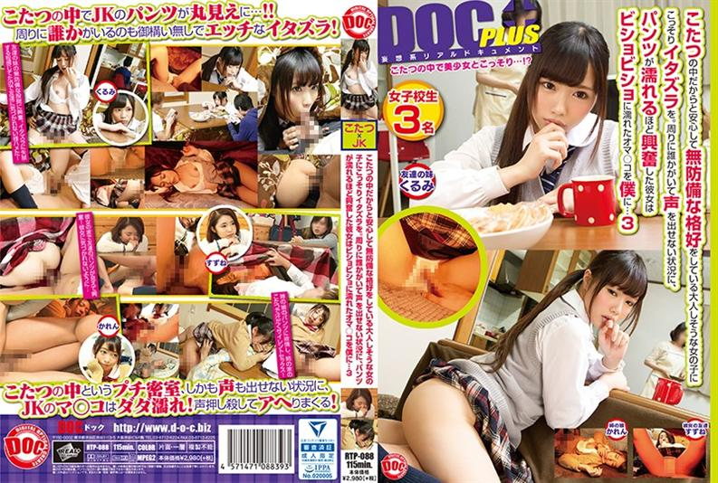 RTP-088 In Peace And Because In The Kotatsu Secretly Mischief In Demure Girl With A Defenseless Dressed.Someone Had Been In The Situation That Does Not Put Out A Voice Around, She Was Excited About Pa...