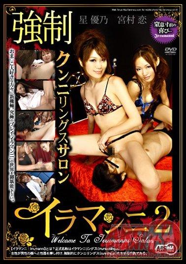 [ARM-070] 強制クンニリングスサロン イラマンニ 2 Deep Throating 女王様・M男 Slut Miyamura Koi,   Hoshi Yuuno