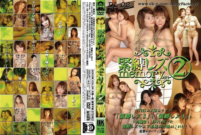 DL-02 Bondage Lesbian Memory 2
