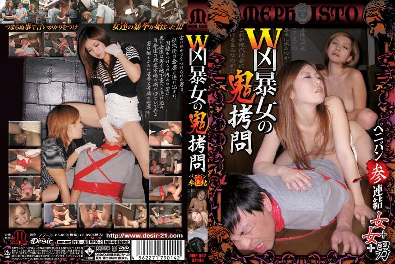 DMP-002 Torture Demon Of Savage Woman W