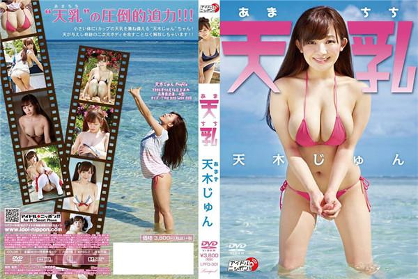 LPFD-301 Jun Amaki 天木じゅん - 天乳