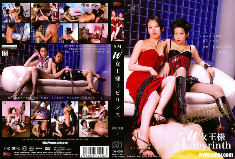 [DS-05] SM W女王様Labyrinth  5 卯月沙綾 Debut k女王様 Torture 縛り