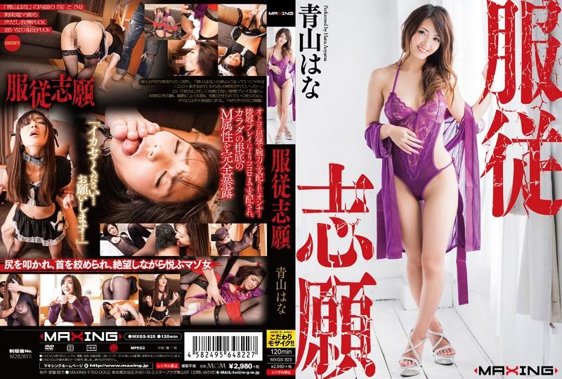 [MXGS-925] Aoyama Hana 服従志願 青山はな Torture 凌辱 コスチューム モデル・お姉さん風