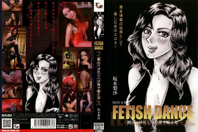 [NVS-003] フェティッシュダンス フェチ Fetish 坂本梨沙 Legs (Fetish) コスチューム