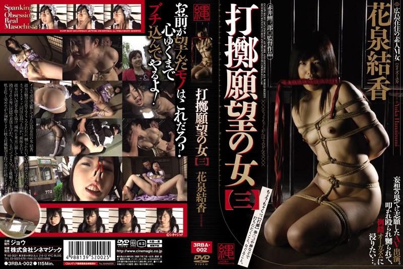 [3RBA-002] Bondage 打擲願望の女 3 Yuka Hanaizumi 縄