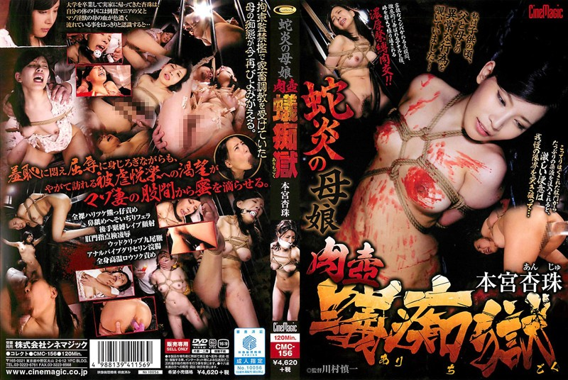 CMC-156 Mother And Daughter Meat Jar Ant Slutty Hell Hongu Anzutama Of Snake Flame