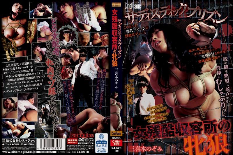 CMN-153 Female Wolf Of Sadistic Prison Woman Cruel Camp Sanki This Nozomi