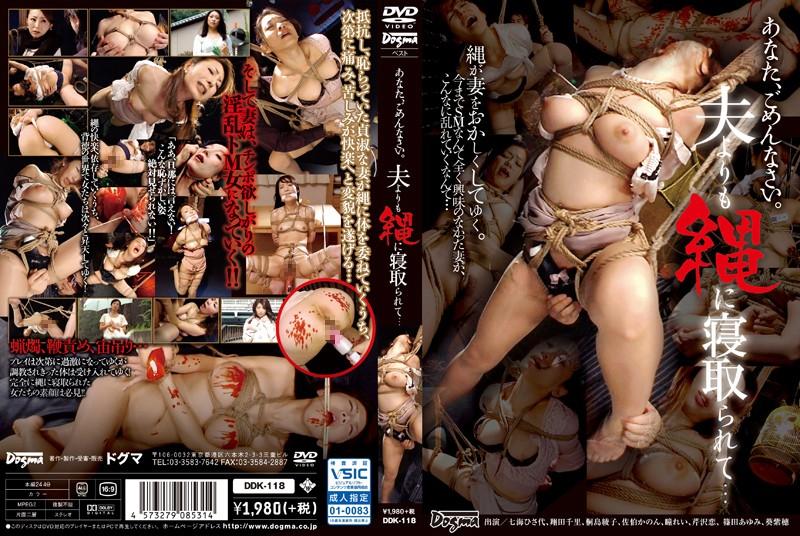 [DDK-118] あなた、ごめんなさい。 夫よりも縄に寝取られて・・. Ayumi Shinoda Omnibus 240分 Torture Planning Nanami Hisayo ドグマ 巨乳
