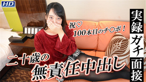 Gachinco gachi1092 ガチん娘! gachi1092 敦美-実録ガチ面接131