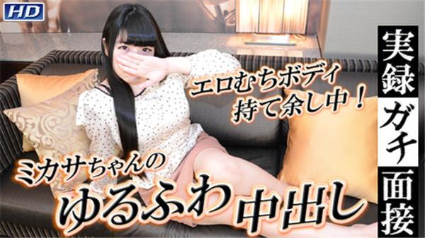 Gachinco gachi1094 ガチん娘! gachi1094 ミカサ -実録ガチ面接132-