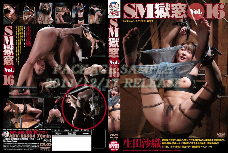 [ADV-R0604] SM獄窓 VOL.16 その他SM Ikuta Saori Rape