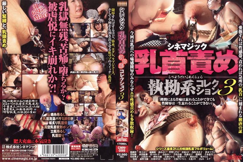 CMN-099 B Collection system (3) Nipple torture relentlessly cinemagic