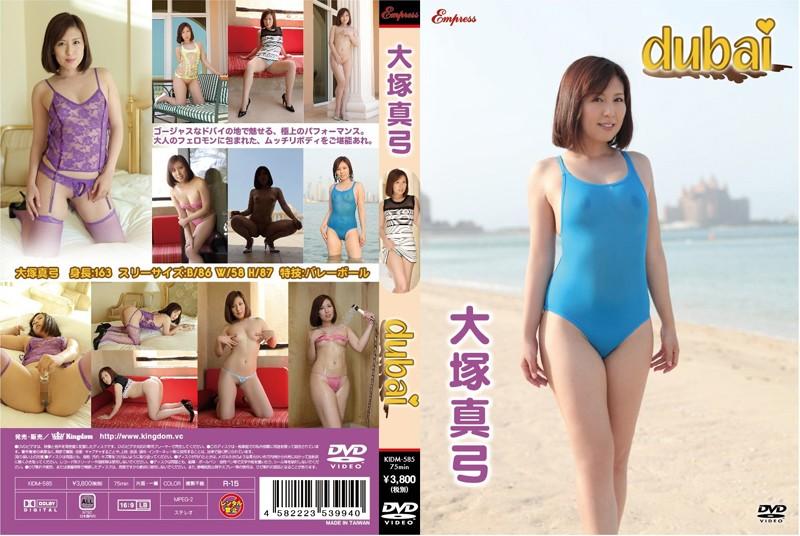 KIDM-585 Untitled / Otsuka Mayumi