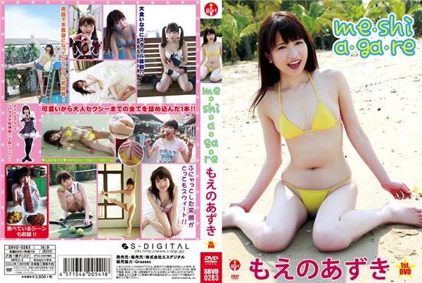 SBVD-0283 Azuki Moeno もえのあずき