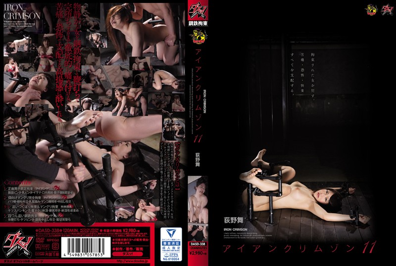[DASD-338] アイアンクリムゾン11 荻野舞 ダスッ! 企画 スパンキング・鞭打ち Rape Deep Throating
