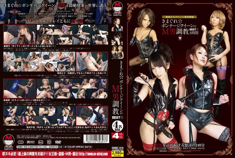 DMBC-010 B 2 4 BEST Training Man Hours Of ☆ M Bondage Queen Capricious