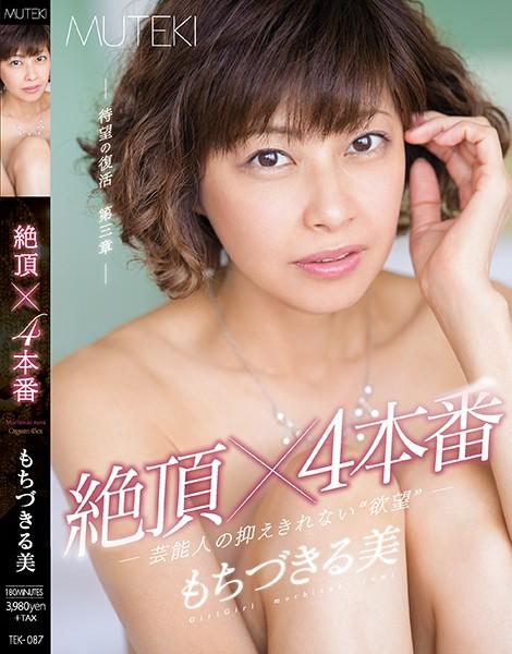 TEK-087 Cum x 4 Production Mochizukiru Beauty