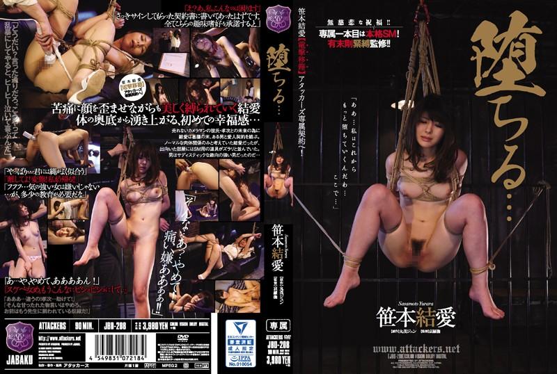 [JBD-208] 堕ちる. Sasamoto Yurara 蛇縛