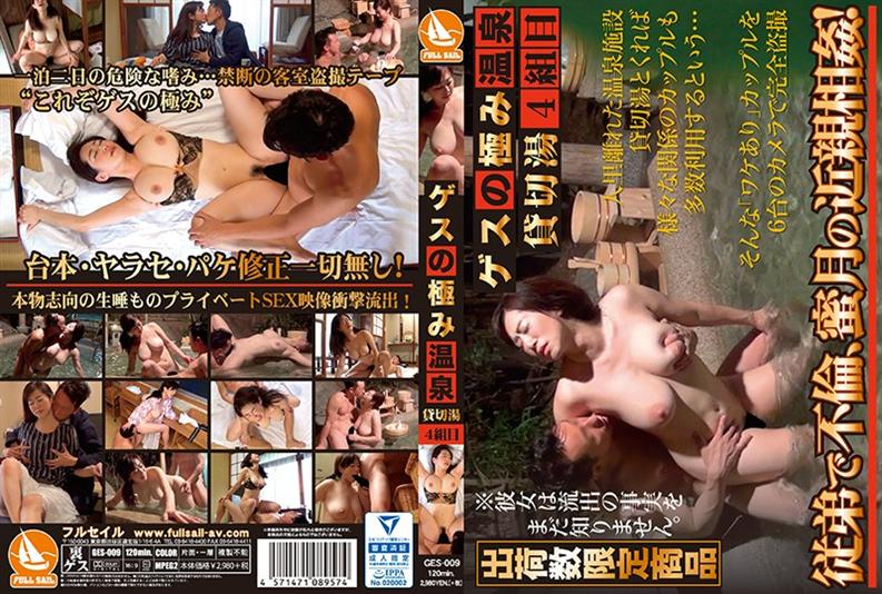 GES-009 4th Group Of Extremity Onsen Private Hot Water Of Guess