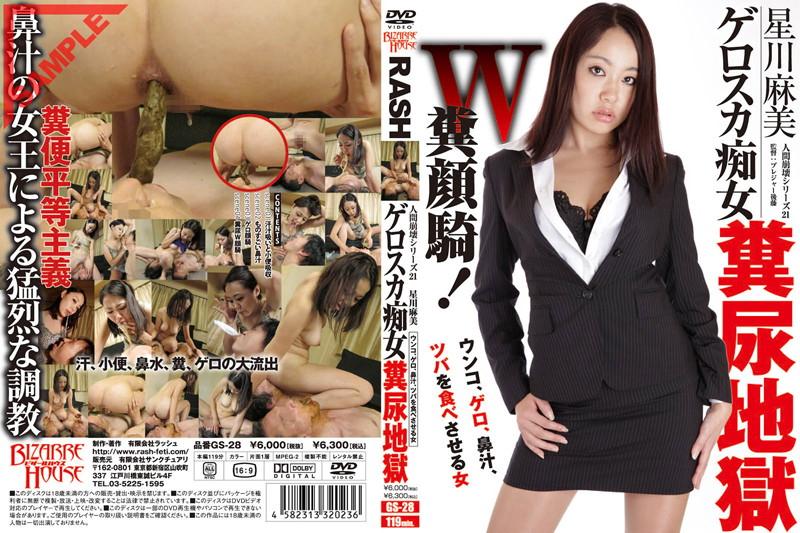 GS-28 A Asami Hoshikawa Hell Human Excreta Slut 21 Gerosuka Series Collapse